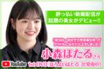 【ドカントch.#135】ドカント21年6月号「マンスリーカバーガールVOL.225」小森ほたるさんの動画第2弾!