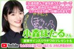 【ドカントch.#138】ドカント21年6月号「マンスリーカバーガールVOL.225」小森ほたるさんの動画第3弾!