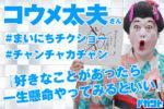 【ドカントch.#164】ドカント21年10月号「教えてパイセン!直撃インタビュー!!」コウメ太夫さんの動画第4弾!【コウメ太夫さん4/4】