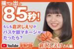 【ドカントch.#106】ドカント21年3月号「マンスリーカバーガールVOL.222」倉沢しえりさんの動画第1弾!