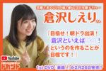 【ドカントch.#109】ドカント21年3月号「マンスリーカバーガールVOL.222」倉沢しえりさんの動画第2弾!