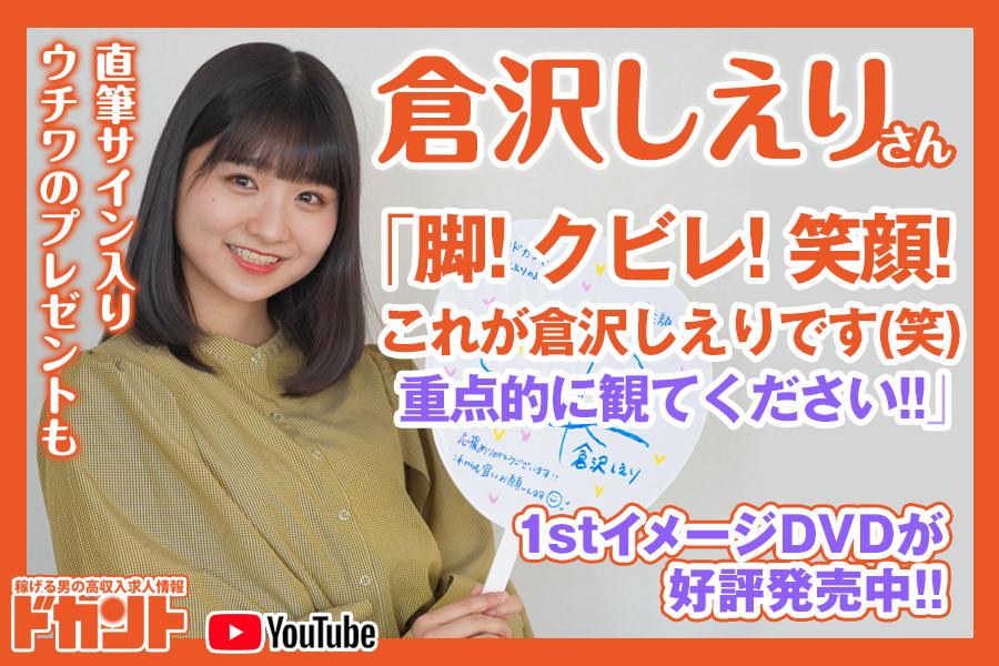 【ドカントch.#112】ドカント21年3月号「マンスリーカバーガールVOL.222」倉沢しえりさんの動画第3弾!