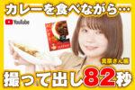 【ドカントch.#63】ドカント20年10月号「早耳!エンタメ・インタビュー548」真奈さんの動画第1弾!