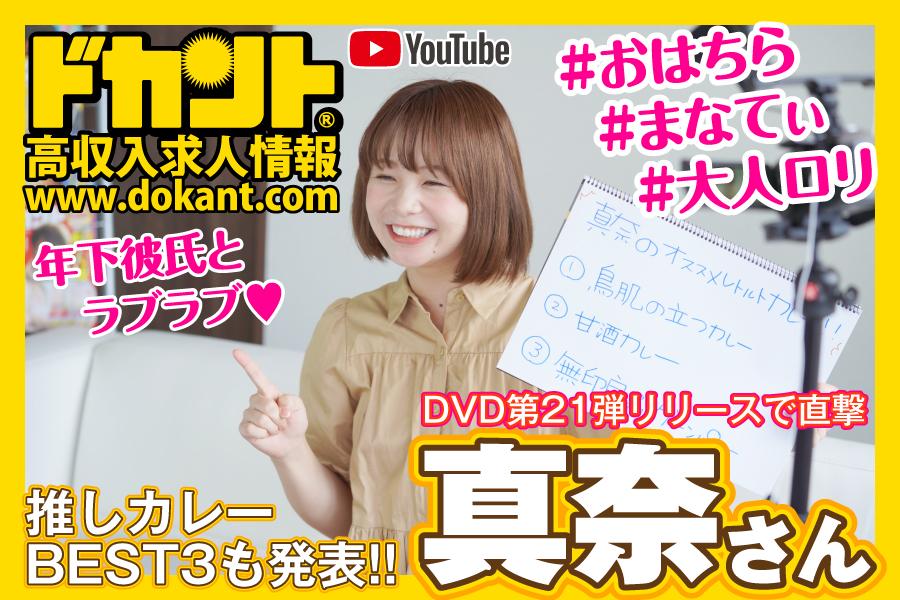 【ドカントch.#67】ドカント20年10月号「早耳!エンタメ・インタビュー548」真奈さんインタビュー動画第1弾!
