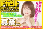 【ドカントch.#70】ドカント20年10月号「早耳!エンタメ・インタビュー548」真奈さんインタビュー動画第2弾!