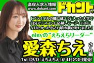 【ドカントch.#127】ドカント21年5月号「マンスリーカバーガールVOL.224」愛森ちえさんの動画第2弾!