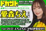 【ドカントch.#129】ドカント21年5月号「マンスリーカバーガールVOL.224」愛森ちえさんの動画第3弾!