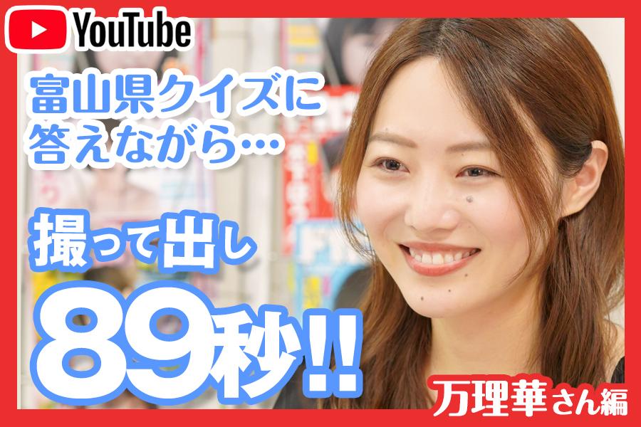【ドカントch.#75】ドカント20年11月号「早耳!エンタメ・インタビュー550」万理華さんの動画第1弾!