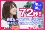 【ドカントch.#107】ドカント21年3月号「早耳!エンタメ・インタビュー557」湊みそらさんの動画第1弾!