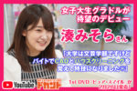 【ドカントch.#110】ドカント21年3月号「早耳!エンタメ・インタビュー557」湊みそらさんの動画第2弾!
