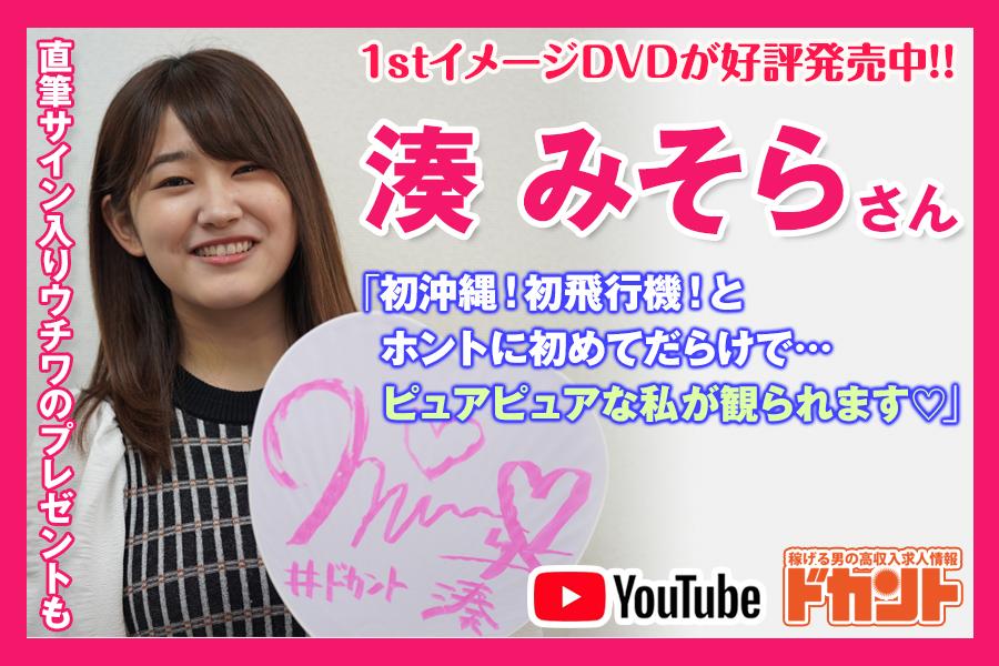 【ドカントch.#113】ドカント21年3月号「早耳!エンタメ・インタビュー557」湊みそらさんの動画第3弾!