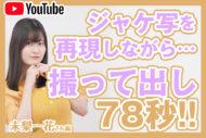 【ドカントch.#64】ドカント20年10月号「マンスリーカバーガールVOL.217」未梨一花さんの動画第1弾!