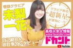 【ドカントch.#68】ドカント20年10月号「マンスリーカバーガールVOL.217」未梨一花さんインタビュー動画第1弾!