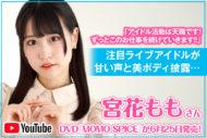 【ドカントch.#142】ドカント21年7月号「マンスリーカバーガールVOL.226」宮花ももさんの動画第2弾!