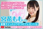 【ドカントch.#144】ドカント21年7月号「マンスリーカバーガールVOL.226」宮花ももさんの動画第3弾!