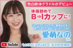 【ドカントch.#126】ドカント21年5月号「早耳!エンタメ・インタビュー561」愛萌なのさんの動画第2弾!