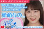 【ドカントch.#128】ドカント21年5月号「早耳!エンタメ・インタビュー561」愛萌なのさんの動画第3弾!