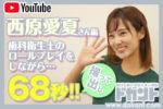 【ドカントch.#92】ドカント21年1月号「早耳!エンタメ・インタビュー553」西原愛夏さんの動画第1弾!