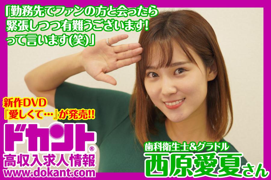 【ドカントch.#94】ドカント21年1月号「早耳!エンタメ・インタビュー553」西原愛夏さんの動画第2弾!
