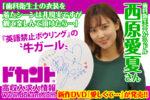 【ドカントch.#96】ドカント21年1月号「早耳!エンタメ・インタビュー553」西原愛夏さんの動画第3弾!