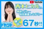 【ドカントch.#82】ドカント20年12月号「マンスリーカバーガールVOL.219」西本ヒカルさんの動画第1弾!