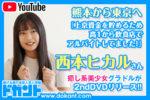 【ドカントch.#84】ドカント20年12月号「マンスリーカバーガールVOL.219」西本ヒカルさんの動画第2弾!