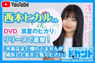 【ドカントch.#88】ドカント20年12月号「マンスリーカバーガールVOL.219」西本ヒカルさんの動画第3弾!