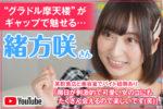 【ドカントch.#133】ドカント21年6月号「早耳!エンタメ・インタビュー564」緒方咲さんの動画第2弾!