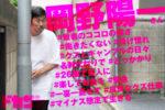 【ドカントch.#150】ドカント21年8月号「教えてパイセン!直撃インタビュー!!」岡野陽一さんの動画第3弾!【岡野陽一さん3/4】