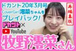 【ドカントch.#41】ドカント20年3月号カバーガールの牧野澪菜さん登場回をプレイバック!