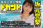 【ドカントch.#141】ドカント21年7月号「早耳!エンタメ・インタビュー565」坂元誉梨さんの動画第2弾!