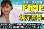 【ドカントch.#143】ドカント21年7月号「早耳!エンタメ・インタビュー565」坂元誉梨さんの動画第3弾!