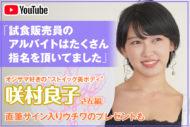 【ドカントch.#155】ドカント21年9月号「早耳!エンタメ・インタビュー568」咲村良子さんの動画第2弾!