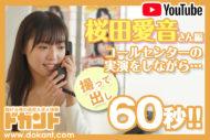 【ドカントch.#91】ドカント21年1月号「マンスリーカバーガールVOL.220」桜田愛音さんの動画第1弾!