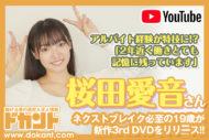 【ドカントch.#93】ドカント21年1月号「マンスリーカバーガールVOL.220」桜田愛音さんの動画第2弾!