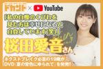 【ドカントch.#95】ドカント21年1月号「マンスリーカバーガールVOL.220」桜田愛音さんの動画第3弾!