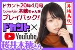 【ドカントch.#42】ドカント20年4月号カバーガールの桜井木穂さん登場回をプレイバック!