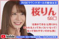 【ドカントch.#119】ドカント21年4月号「早耳!エンタメ・インタビュー560」桜りんさんの動画第2弾!