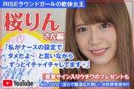 【ドカントch.#122】ドカント21年4月号「早耳!エンタメ・インタビュー560」桜りんさんの動画第3弾!