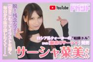 【ドカントch.#100】ドカント21年2月号「早耳!エンタメ・インタビュー556」サーシャ菜美さんの動画第2弾!