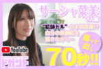 【ドカントch.#97】ドカント21年2月号「早耳!エンタメ・インタビュー556」サーシャ菜美さんの動画第1弾!