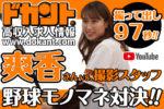 【ドカントch.#108】ドカント21年3月号「早耳!エンタメ・インタビュー558」爽香さんの動画第1弾!
