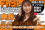 【ドカントch.#111】ドカント21年3月号「早耳!エンタメ・インタビュー558」爽香さんの動画第2弾!