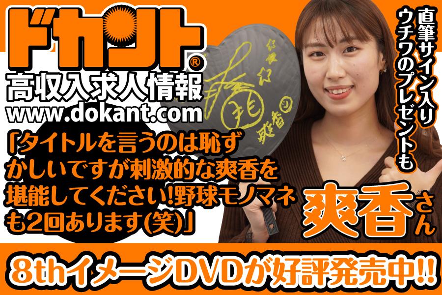 【ドカントch.#114】ドカント21年3月号「早耳!エンタメ・インタビュー558」爽香さんの動画第3弾!