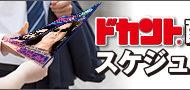 ドカント フリーペーパー配布情報【2017年5月分】