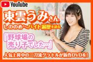 【ドカントch.#76】ドカント20年11月号「マンスリーカバーガールVOL.218」東雲うみさんの動画第2弾!