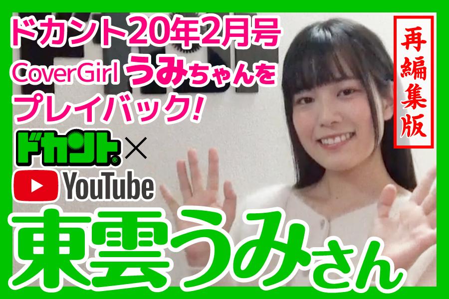 【ドカントch.#40】ドカント20年2月号カバーガールの東雲うみさん登場回をプレイバック!