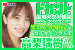 【ドカントch.#59】ドカント20年9月号「早耳!エンタメ・インタビュー546」高梨瑞樹さんインタビュー動画第1弾!