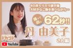【ドカントch.#99】ドカント21年2月号「早耳!エンタメ・インタビュー555」丹由美子さんの動画第1弾!
