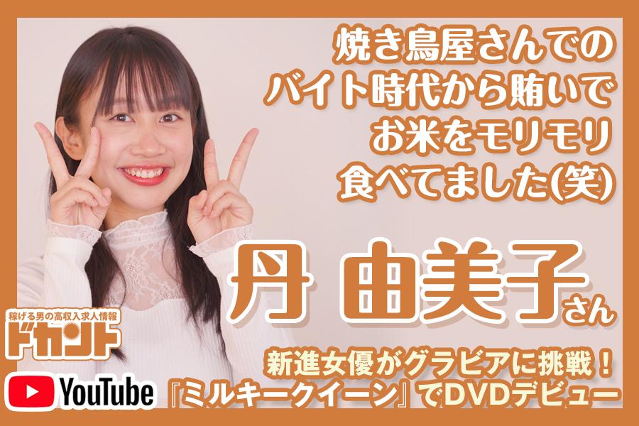 【ドカントch.#101】ドカント21年2月号「早耳!エンタメ・インタビュー555」丹由美子さんの動画第2弾!